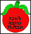 Apple    Honey Holder  : Jewish Crafts Ideas for Kids